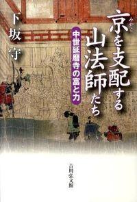 京を支配する山法師たち / 中世延暦寺の富と力