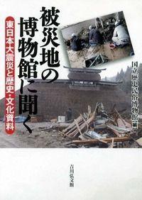 被災地の博物館に聞く / 東日本大震災と歴史・文化資料
