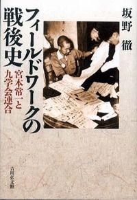 フィールドワークの戦後史 / 宮本常一と九学会連合