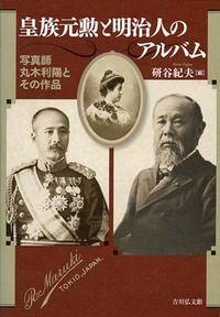 皇族元勲と明治人のアルバム / 写真師丸木利陽とその作品