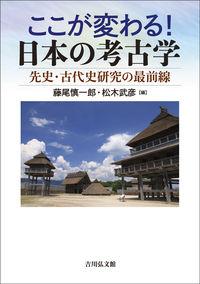 ここが変わる! 日本の考古学