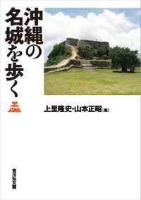 沖縄の名城を歩く