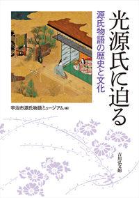 光源氏に迫る 源氏物語の歴史と文化