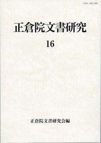 正倉院文書研究 16