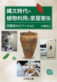 縄文時代の植物利用と家屋害虫