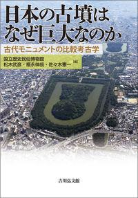 日本の古墳はなぜ巨大なのか