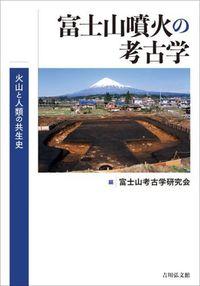 富士山噴火の考古学 火山と人類の共生史