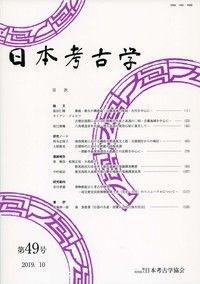 日本考古学 49号
