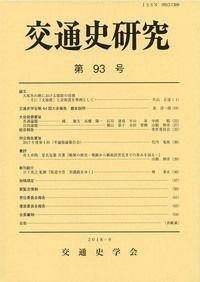 交通史研究 93