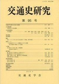 交通史研究 95