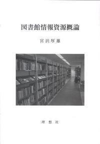 図書館情報資源概論
