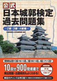 公式 日本城郭検定過去問題集 ―2級・3級・4級編―