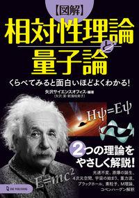 くらべてみると面白いほどよくわかる! 図解 相対性理論と量子論