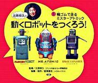 北原照久の動くロボットをつくろう! 1