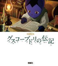 グスコーブドリの伝記 / アニメ版