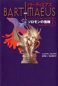 バーティミアス = BARTIMAEUS ソロモンの指輪 1 (フェニックス編)