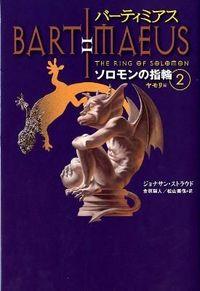 バーティミアス = BARTIMAEUS ソロモンの指輪 2 (ヤモリ編)