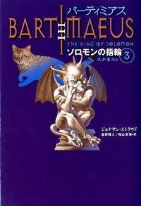 バーティミアス = BARTIMAEUS ソロモンの指輪 3 (スナネコ編)