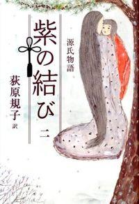 紫の結び 2 / 源氏物語