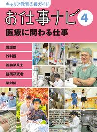 お仕事ナビ 4 / キャリア教育支援ガイド
