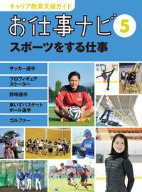 お仕事ナビ 5 / キャリア教育支援ガイド