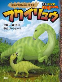 フクイリュウ / 福井で発見された草食竜