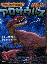 アロサウルス / あばれんぼうの大型肉食獣