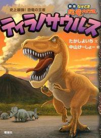 ティラノサウルス / 史上最強!恐竜の王者