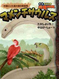 マメンチサウルス / 中国にいた最大級の草食竜