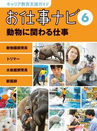 お仕事ナビ 6 / キャリア教育支援ガイド
