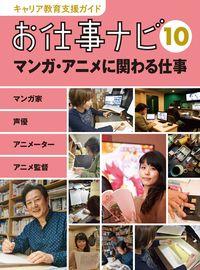 お仕事ナビ 10 / キャリア教育支援ガイド