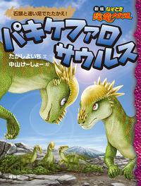 パキケファロサウルス / 石頭と速い足でたたかえ!