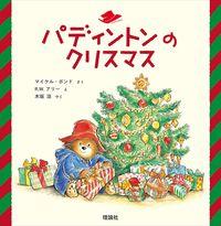 パディントンのクリスマス 絵本「クマのパディントン」シリーズ ; 5