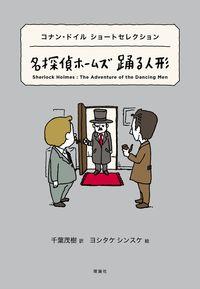 名探偵ホームズ踊る人形 コナン・ドイルショートセレクション