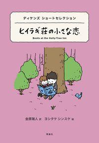 ヒイラギ荘の小さな恋 ディケンズショートセレクション