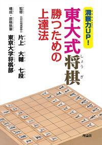 東大式将棋 勝つための上達法