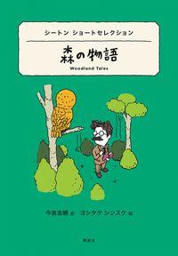 シートン ショートセレクション 森の物語