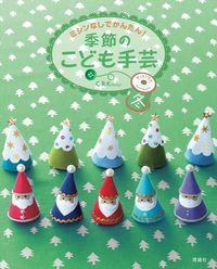 クリスマスやお正月、節分、バレンタイン。イベントに合わせてカードや飾りを手作りしよう! ミシンなしでかんたん!季節のこども手芸 = SEASONAL HANDICRAFTS FOR KIDS ; 冬