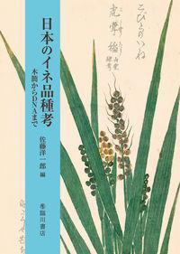 日本のイネ品種考 木簡からDNAまで