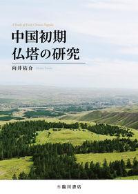 中国初期仏塔の研究