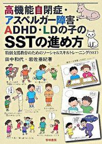 高機能自閉症・アスペルガー障害・ADHD・LDの子のSSTの進め方 / 特別支援教育のためのソーシャルスキルトレーニング(SST)