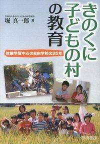 きのくに子どもの村の教育 / 体験学習中心の自由学校の20年