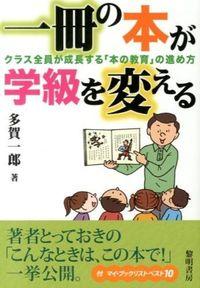 一冊の本が学級を変える / クラス全員が成長する「本の教育」の進め方