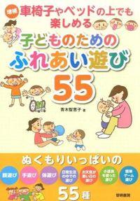 車椅子やベッドの上でも楽しめる子どものためのふれあい遊び55 増補