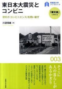 東日本大震災とコンビニ / 便利さ(コンビニエンス)を問い直す