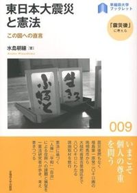 東日本大震災と憲法 / この国への直言