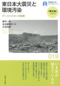 東日本大震災と環境汚染 / アースドクターの診断