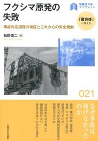 フクシマ原発の失敗 / 事故対応過程の検証とこれからの安全規制