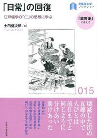 「日常」の回復 / 江戸儒学の「仁」の思想に学ぶ