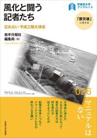 風化と闘う記者たち / 忘れない平成三陸大津波
